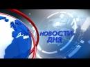 17 07 18 Новости дня 15 30
