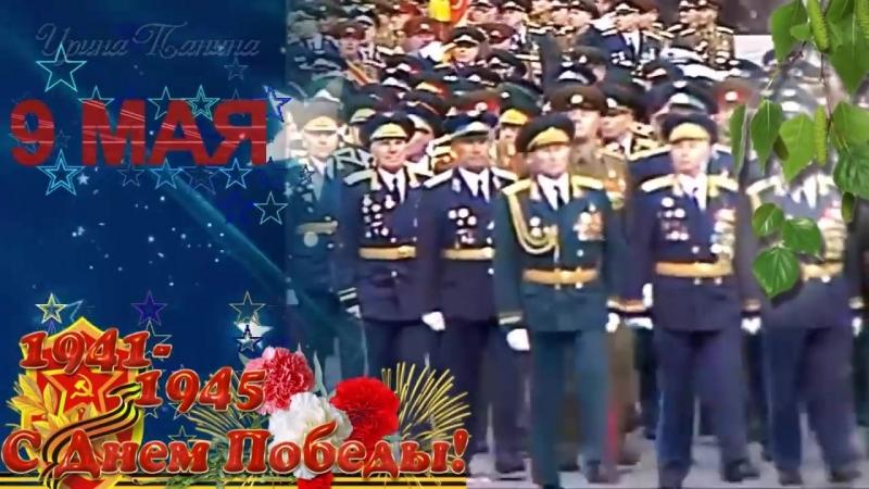 9 МАЯ Красивое поздравление с Днем Победы