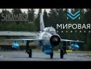 За одну минуту. Выпуск 65. МиГ-21