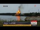 В Кондопоге сгорела старинная церковь с герба города видео.mp4