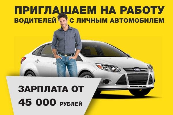 как устроится со своим авто в грузовое такси в красноярске