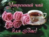 доброе утро!)