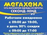 СКИДКА ДНЯ -90% НА ВСЁ!!!