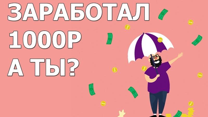 WorldBetClub - 1000 РУБЛЕЙ В КАРМАНЕ!