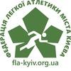 Легка атлетика міста Києва