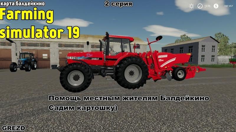 Farming simulator 19 Timelapse №2 Садим картошку жителям Балдейкино. Карта Балдейкино.