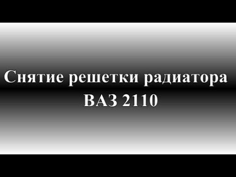 Как снять решетку радиатора ВАЗ 2110, 2111, 2112