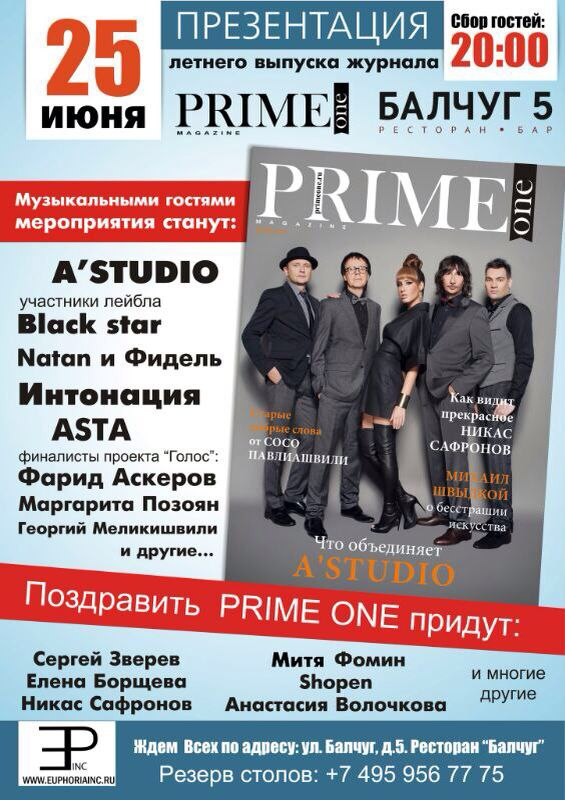Prime One | Москва
