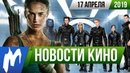 ❗ Игромания! НОВОСТИ КИНО, 17 апреля (Tomb Raider, Disney, тольятти/тлт/красивая/прикол/аха не секс,порно,сосет,минет