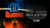 УЖАСЫ ДЕЗЕРТОДА CO-OP • The Blackout Club