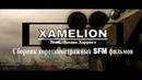 ☢Сборник короткометражных фильмов [SFM]☢ XAMELION feat. Харрис