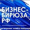 Бизнес-Бирюза.рф | Нетворкинги в Новосибирске