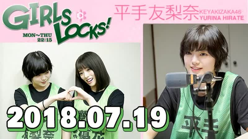 【2018-07-19 GIRLS LOCKS! 欅坂46 平手友梨奈 齋藤冬優花】