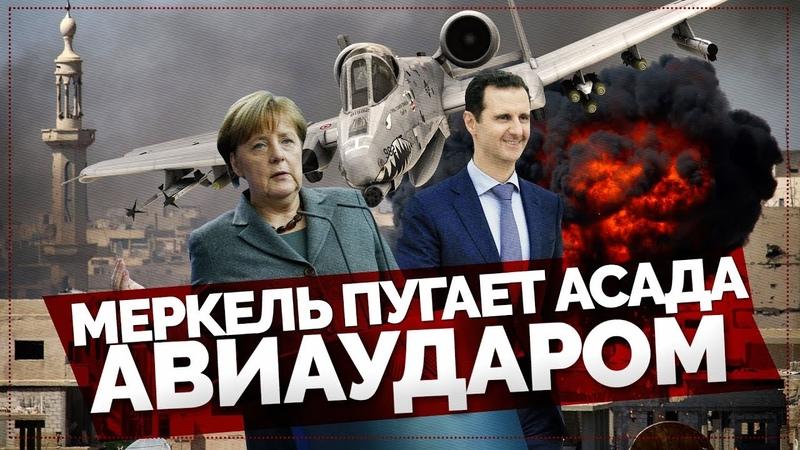 Меркель пугает Асада авиаударом (Камран Гасанов)