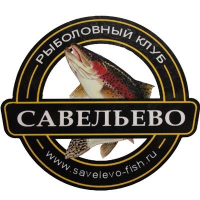 Савельевские пруды-платная рыбалка в Подмосковье | ВКонтакте