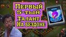 ПЕРВЫЙ 5-ТЫЙ ТАЛАНТ НА БЕЗДОНЕ/ПАДЕНИЕ G ВОЛНЫ/ПРОХОЖДЕНИЕ ПОДЗЕМОК/БИТВА ЗАМКОВ С КОЛЕН 2019/