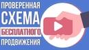 ЛЁГКИЙ СПОСОБ УВЕЛИЧИТЬ ПРОСМОТРЫ Как получить много просмотров на youtube бесплатно