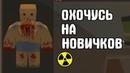 ОТЫГРЫВАЮ ЗА КРОВОСОСА НА STALKER СЕРВЕРЕ. DarkSky RP 3