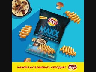 Новинка! Lay's MAXX «Грибы в сливочном соусе»
