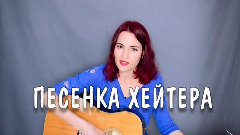 ПЕСЕНКА ХЕЙТЕРА