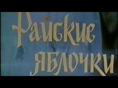 Райские яблочки (1973)