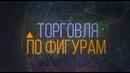 Правильная торговля на Olymp Trade за 15 минут 70 тысяч