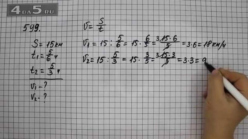 Упражнение 599. Математика 6 класс Виленкин Н.Я.