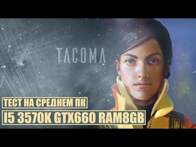 TAKOMA FPS TEST GTX660 i5 3570k