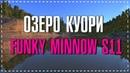 Русская Рыбалка 4 Оз Куори Спиннинг Приманка Funky Minnow S11