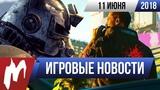 Игромания! ИГРОВЫЕ НОВОСТИ, 4 июня (E3 2018, Cyberpunk 2077, The Elder Scrolls 6, Fallout 76)