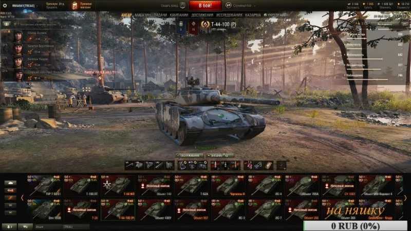 Live: World of Tanks