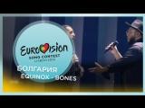 Equinox - Bones (Eurovision 2018 Bulgaria / Евровидение 2018 Болагрия)