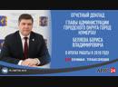 Отчетный доклад Главы администрации ГО г Кумертау Бориса Беляева
