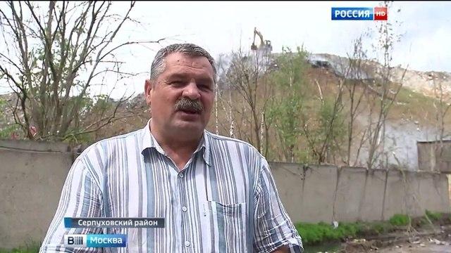 Вести-Москва • Серпуховский район задыхается в мусорном дыму