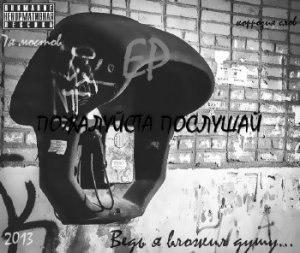 Скачать Коррозия слов (7я Мостов) – Пожалуйста послушай [EP] [2013]