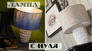 Настольная лампа из цветочных горшков Как сделать лампу и абажур с нуля два варианта