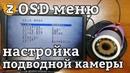 Подводная камера для рыбалки Настройка OSD меню