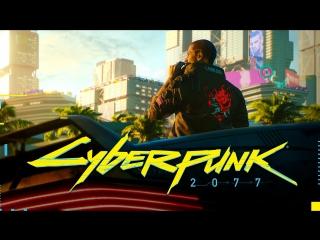 Cyberpunk 2077 - Трейлер с Е3 2018