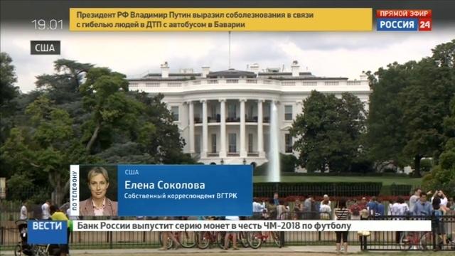 Новости на Россия 24 • Заместитель Тиллерсона встретится с послом России в США