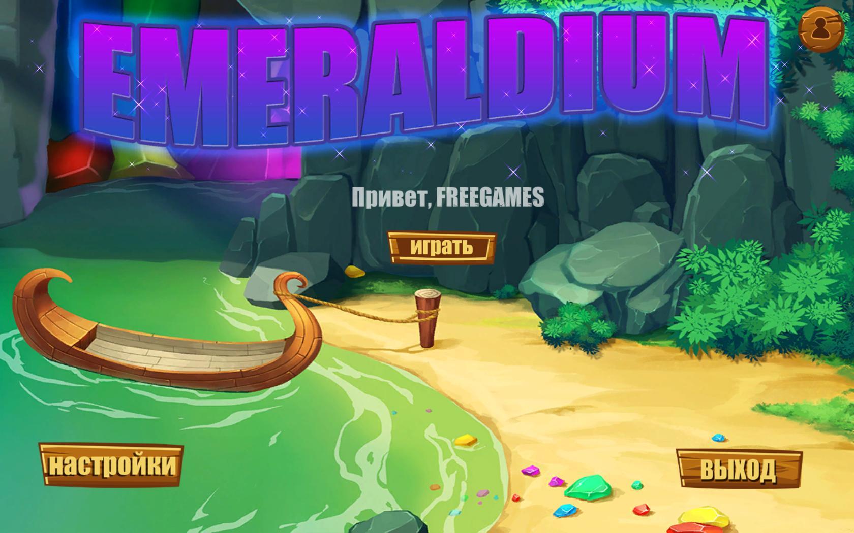Эмеральдиум | Emeraldium (Rus)