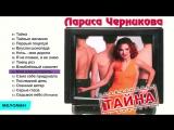 Лариса Черникова - Тайна (Альбом 1997 г)