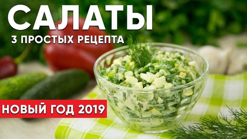 🎅САЛАТЫ на Новогодний стол 🎅 ПРОСТЫЕ РЕЦЕПТЫ на Новый Год 2019
