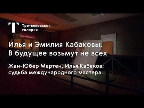 Live! Жан-Юбер Мартен. Илья Кабаков судьба международного мастера