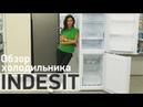 Двухкамерный холодильник с No Frost и низким энергопотреблением Indesit LI80 FF2 W