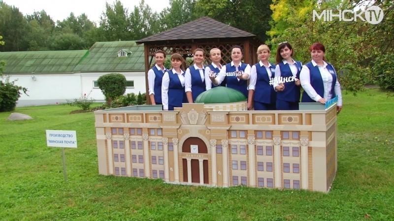 Белпочта провела конкурс профессионального мастерства МінскTV