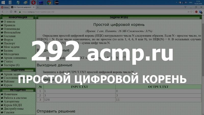 Разбор задачи 292 acmp.ru Простой цифровой корень. Решение на C