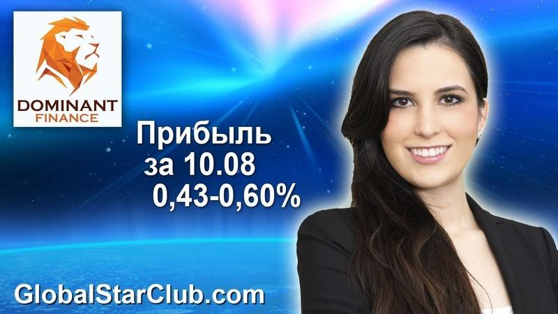 Dominant Finance - Прибыль за 10.08 - 0,43-0,60