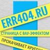 +100 к кругозору! ERR404.RU