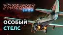Thunder Show Особый стелс
