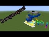 Как построить вертолет в майнкрафт!#1